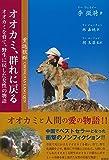 オオカミ、群れに戻る: オオカミを育て、野生に戻した女性の物語