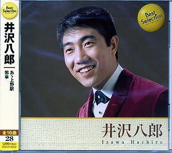 Amazon | 井沢八郎 BSCD-0052 | ...