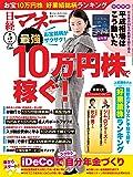 日経マネー 2019年 5 月号