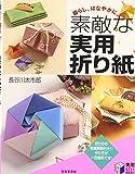 暮らし、はなやかに。素敵な実用折り紙 (実用BEST BOOKS)