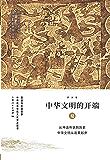 中华文明的开端:夏 (细讲中国历史丛书 1)