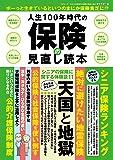 人生100年時代の保険の見直し読本 (三才ムック)