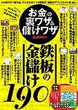 お金の裏ワザ&儲けワザ (三才ムックvol.973)