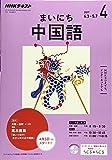 NHKラジオ まいにち中国語 2017年4月号 [雑誌] (NHKテキスト)