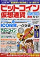 ビットコイン&仮想通貨 勝ち組投資完全ガイド (COSMIC MOOK)
