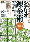 いきなりドラマを面白くするシナリオ錬金術 (シナリオ教室)