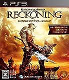 キングダムズ オブ アマラー:レコニング - PS3