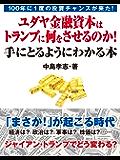 100年に1度の投資チャンスが来た! ユダヤ金融資本はトランプに何をさせるのか! 手にとるようにわかる本