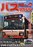 バスマガジンvol.81 (バスマガジンMOOK)
