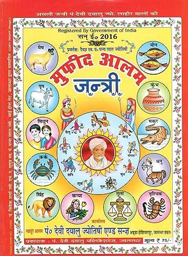 Mufid Alam Jantri - Hindi