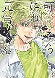 可愛そうにね、元気くん 3 (ヤングジャンプコミックス)