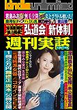 週刊実話 11月28日号 [雑誌]