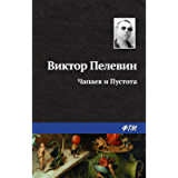 Чапаев и Пустота (Russian Edition)