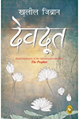 Devdoot (The Prophet- Hindi) Paperback