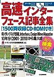 高速インターフェース記事全集[1500頁収録CD-ROM付き]: 月刊トランジスタ技術,Interface,Design Wave Magazine 10年分(2001-2010)から集大成 (アーカイブスシリーズ)