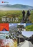 観光白書 コンパクト版〈平成30年版〉