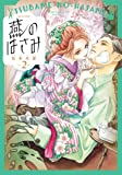 燕のはさみ 2巻 (ハルタコミックス)