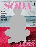 SODA 2018年1月号(表紙:山田涼介)