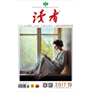读者 半月刊 2017年19期