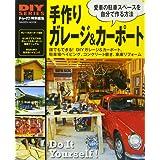 DIYシリーズ 手作り ガレージ&カーポート (Gakken Mook DIY SERIES)