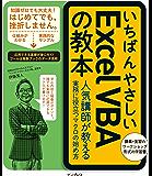 いちばんやさしいExcel VBAの教本 人気講師が教える実務に役立つマクロの始め方 「いちばんやさしい教本」シリーズ