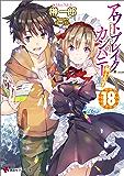 アウトブレイク・カンパニー 萌える侵略者18 (講談社ラノベ文庫)