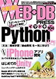 WEB+DB PRESS Vol.104