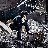 【Amazon.co.jp限定】Mr.Fake ツナゲル【初回限定盤TYPE-A】(ブロマイド A ver.付)