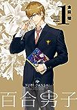 百合男子: 1 (百合姫コミックス)