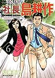社長 島耕作(6) (モーニングコミックス)