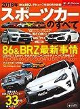 2018年 スポーツカーのすべて (モーターファン別冊 統括シリーズ Vol.105)