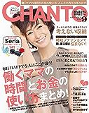 CHANTO 2016年 09月号 [雑誌]