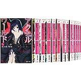 アクセル・ワールド 文庫 1-20巻セット (電撃文庫)
