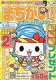 まちがいさがしパーク&ファミリー秋祭特別号 (POWER MOOK 60)