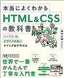 本当によくわかるHTML&CSSの教科書 (本当によくわかる教科書)