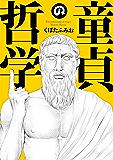 童貞の哲学 (リイドカフェコミックス)