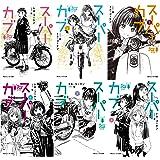 【Amazon.co.jp 限定】スーパーカブ 博描きおろし F3キャンバスアート付 6巻セット