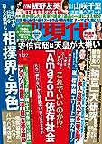 週刊現代 2018年1月27日号 [雑誌]