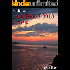 Best Ride 01 (Japanese Edition)