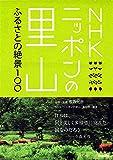 NHKニッポンの里山100 ふるさとの絶景100