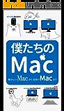 僕たちのMac: あらゆる便利な使い方を紹介