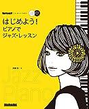 はじめよう! ピアノでジャズ・レッスン (CD付) (リットーミュージック・ムック)