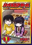 ハイスコアガール CONTINUE 1巻 (デジタル版ビッグガンガンコミックスSUPER)