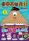 東京百鬼夜行 1巻 (バンチコミックス)
