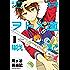 池袋ヲトメ道戦記(1) (少年マガジンエッジコミックス)