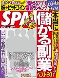 週刊SPA!(スパ)  2017年 12/5・12 合併号 [雑誌] 週刊SPA! (デジタル雑誌)