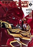 機動戦士ガンダムUC バンデシネ Episode:0(3) (角川コミックス・エース)