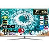 ハイセンス 55V型地上・BS・110度CSデジタル4Kチューナー内蔵 LED液晶テレビ(別売USB HDD録画対応) Hisense 55U7E