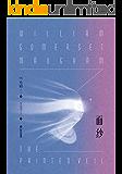 面纱(果麦经典)