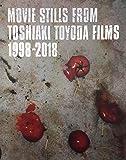 MOVIE STILLS FROM TOSHIAKI TOYODA FILMS 1998-2018